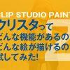 CLIP STUDIO PAINT(クリスタ)ってどんな機能があるの?どんな絵が描けるの?